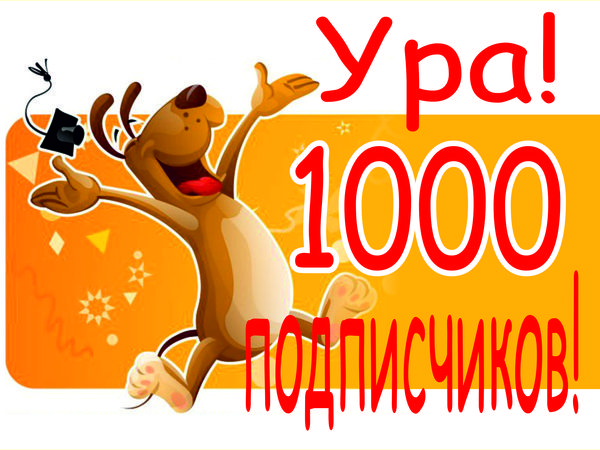 Ура! 1000 подписчиков! | Ярмарка Мастеров - ручная работа, handmade
