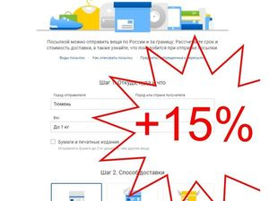 Внимание! Почта России повысила тарифы на 15%. Ярмарка Мастеров - ручная работа, handmade.