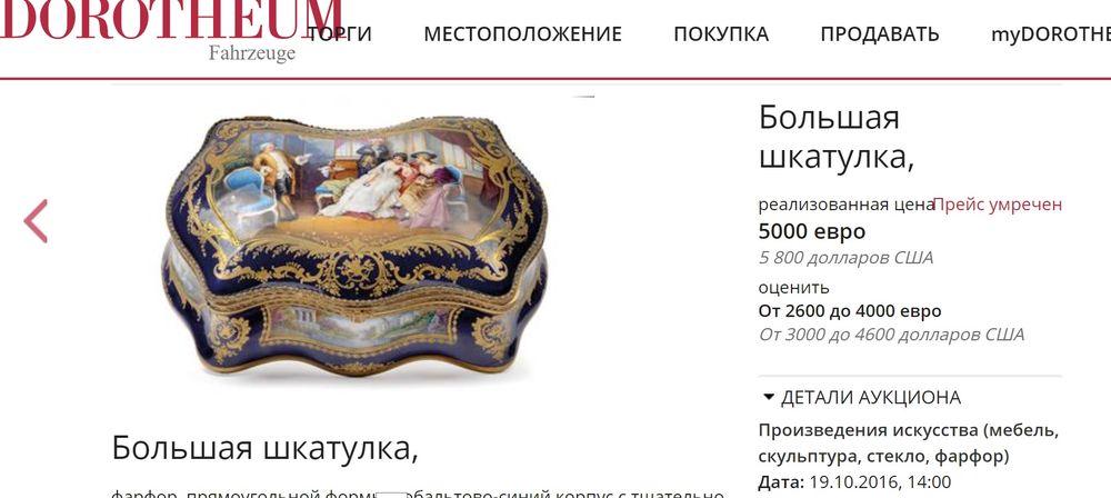 предмет истории, тарелка с росписью
