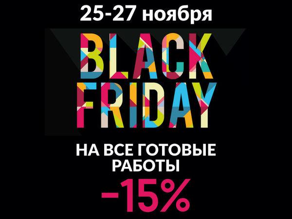 Black Friday   Ярмарка Мастеров - ручная работа, handmade