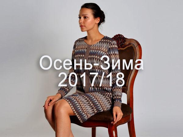 Новая коллекция Осень-Зима 2017/18 | Ярмарка Мастеров - ручная работа, handmade