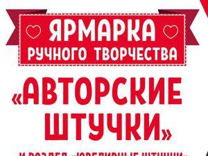 Ярмарка Авторские Штучки, Санкт-Петербург, СКК! | Ярмарка Мастеров - ручная работа, handmade