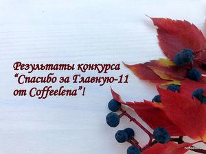 """Результаты конкурса """"Спасибо за Главную-11 от Coffeelena!"""". Ярмарка Мастеров - ручная работа, handmade."""