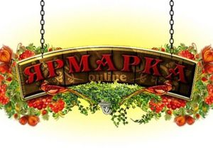 Ярмарка Карусель 8-10 февраля! | Ярмарка Мастеров - ручная работа, handmade