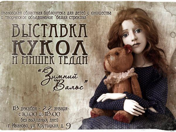 Выставка кукол и мишек Тедди в Иваново | Ярмарка Мастеров - ручная работа, handmade