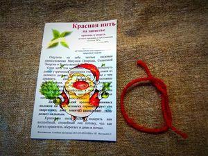Красная нить На удачу! Подарок на новый год. Ярмарка Мастеров - ручная работа, handmade.