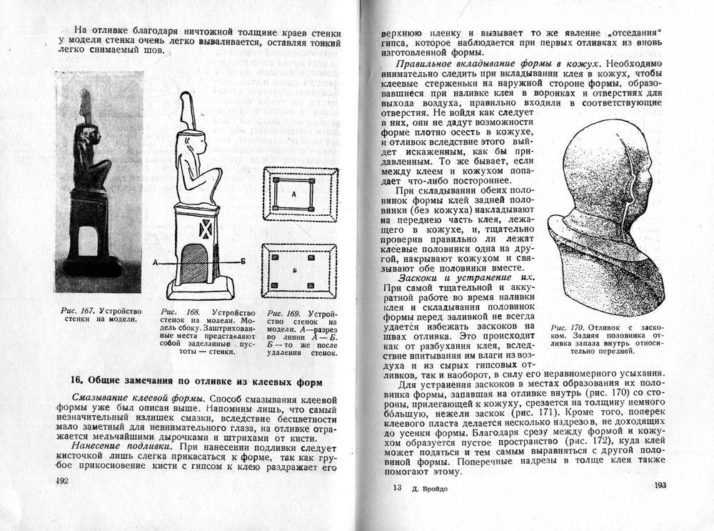 руководство по гипсовой формовке художественной скульптуры д.бройдо