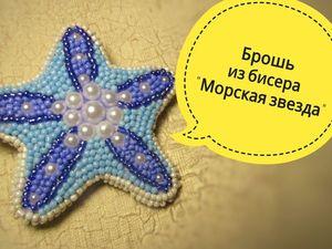 Делаем брошь из бисера «Морская звезда». Ярмарка Мастеров - ручная работа, handmade.