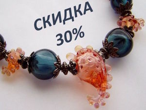 Весенняя скидка 30%!!!. Ярмарка Мастеров - ручная работа, handmade.