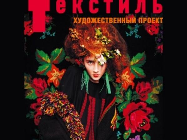 Участие в Гранд Текстиле на Тишинке | Ярмарка Мастеров - ручная работа, handmade