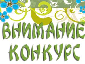 Объявляем конкурс Репостов и Коллекций!. Ярмарка Мастеров - ручная работа, handmade.