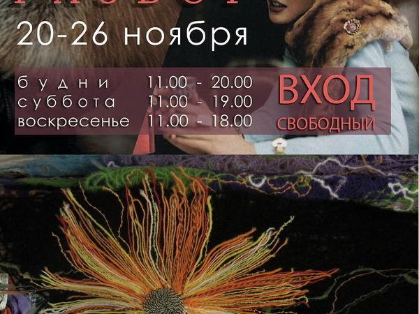 Принимаю участие в выставке «Шапочный разбор»   Ярмарка Мастеров - ручная работа, handmade