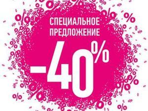 Скидка 40% на ВСЕ товары основного магазина!. Ярмарка Мастеров - ручная работа, handmade.