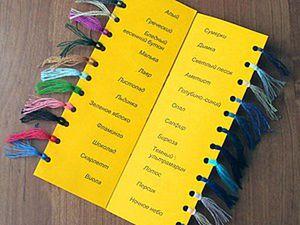 Making a Live Yarn Catalogue. Livemaster - handmade