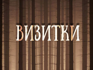 Акция на визитки к Новому году и не только!. Ярмарка Мастеров - ручная работа, handmade.