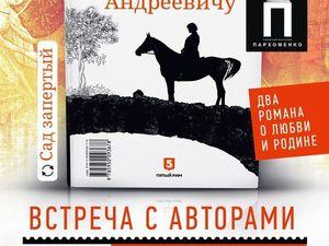 Приглашаю москвичей на презентацию книги!. Ярмарка Мастеров - ручная работа, handmade.
