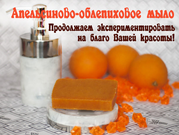 облепиха, оранжевый, мыло ручной работы, мыло с нуля, апельсин