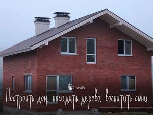 Построить дом, посадить дерево, воспитать сына. Ярмарка Мастеров - ручная работа, handmade.