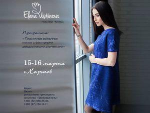 15-16 марта в Харькове мастер-класс