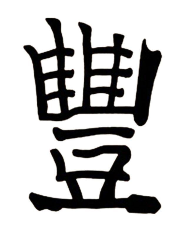 китайские иероглифы, деловой успех