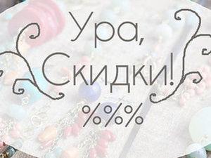 Осенний Марафон Скидок. Ярмарка Мастеров - ручная работа, handmade.