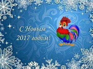С Новым Годом !!! | Ярмарка Мастеров - ручная работа, handmade