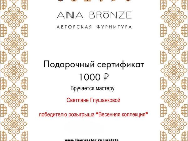 Победа в розыгрыше сертификатов на покупку фурнитуры Анна Черных!   Ярмарка Мастеров - ручная работа, handmade