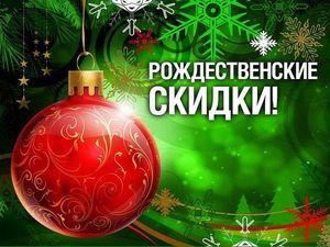 !!!Рождественские скидки!!!. Ярмарка Мастеров - ручная работа, handmade.
