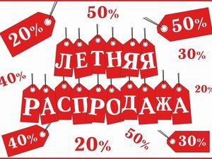 Тотальная распродажа на все товары — оптовая цена в розницу. Ярмарка Мастеров - ручная работа, handmade.