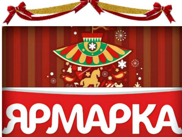 Ярмарка Карусель с 5 по 7 Декабря! | Ярмарка Мастеров - ручная работа, handmade