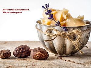 Несекретный ингредиент.Масло ши. | Ярмарка Мастеров - ручная работа, handmade