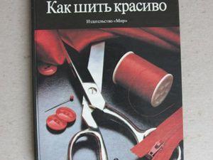Редкая книга Как шить красиво. Ярмарка Мастеров - ручная работа, handmade.