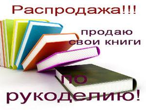 Распродаю книги и журналы по рукоделию :О). Ярмарка Мастеров - ручная работа, handmade.