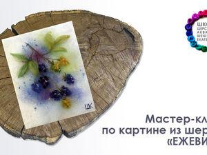 Мастер-класс по войлочной акварели: «Рисуем шерстью ежевику». Ярмарка Мастеров - ручная работа, handmade.