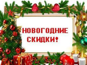 Новогодние скидки! | Ярмарка Мастеров - ручная работа, handmade