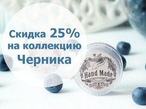 Скидка 25% на косметику с ароматом черники!. Ярмарка Мастеров - ручная работа, handmade.