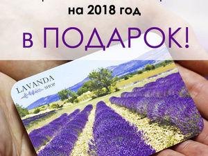 Карманный календарик в подарок за заказ!. Ярмарка Мастеров - ручная работа, handmade.
