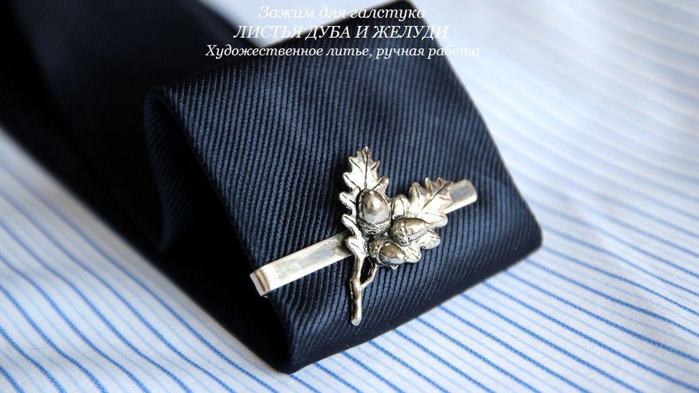 зажим для галстука, зажим галстука на зака, зажим галстука в подарок