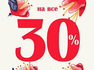 Летняя Распродажа -30% на Все Украшения!!!!. Ярмарка Мастеров - ручная работа, handmade.