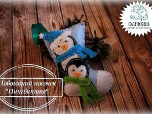 Шьем новогодний носочек с пингвинятами. Ярмарка Мастеров - ручная работа, handmade.