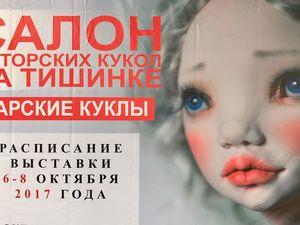 Салон авторских кукол на Тишинке/Октябрь 2017г. Ярмарка Мастеров - ручная работа, handmade.