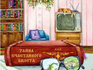 """Книга """"Тайна счастливого билета"""". Ярмарка Мастеров - ручная работа, handmade."""