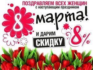С праздником весны !!!!!!! Скидки. Ярмарка Мастеров - ручная работа, handmade.