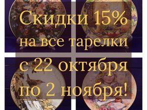 !Скидки 15% на все тарелки с 22 октября по 2 ноября!. Ярмарка Мастеров - ручная работа, handmade.