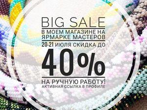 Big Sale на Ярмарке Мастеров! Скидки до 40%!! | Ярмарка Мастеров - ручная работа, handmade