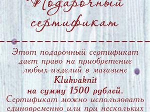 Конкурс коллекций от klukvaknit (Анастасия Савина) ждет вас))) | Ярмарка Мастеров - ручная работа, handmade
