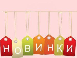 Новинки недели ! Новые украшения ждут вас !. Ярмарка Мастеров - ручная работа, handmade.