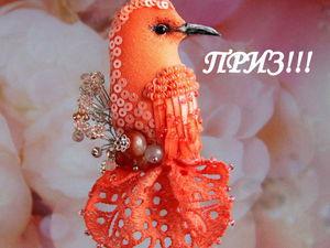 Быстрый розыгрыш броши-птички 23 декабря!! | Ярмарка Мастеров - ручная работа, handmade