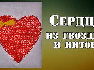 Видео мастер-класс: делаем сердце из гвоздей и ниток | Ярмарка Мастеров - ручная работа, handmade
