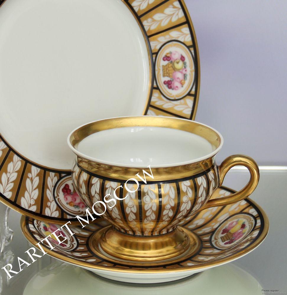 антиквуариат, старинная чашка
